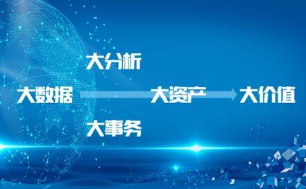 """中国信通院云大所主任魏凯解读金融大数据之""""大""""——大分析、大事务、大资产"""