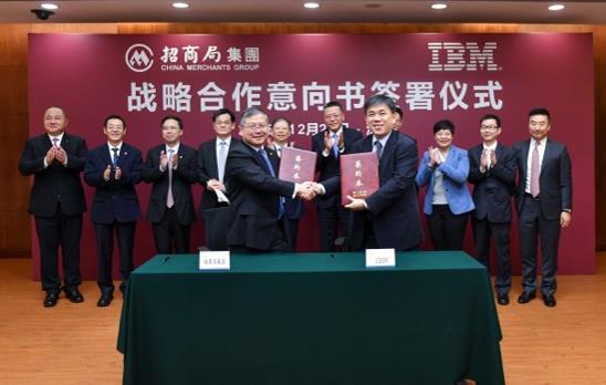 招商局与IBM签署战略合作,打造大型企业集团数字化转型标杆
