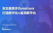 安吉星携手Dynatrace 打造数字化AI监测新平台