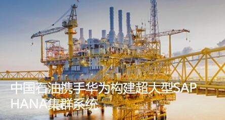 华为强劲算力赋能SAP HANA 加速中国石油数字化转型