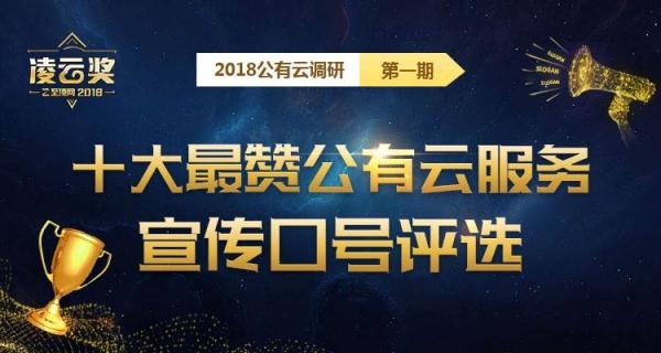 2018年十大公有云宣传口号榜单