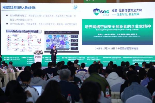 打造信息安全理念 中国西部开启成都模式