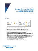 Power Enterprise Pool产品简介