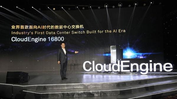 华为发布首款面向AI时代的数据中心交换机CloudEngine 16800