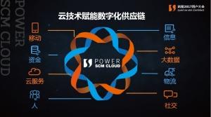 Power SCM Cloud 科箭用云技术赋能数字化供应链