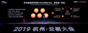 数据迁移成难题?阿里云POLARDB BOX高性能一体机为企业数据库保驾护航