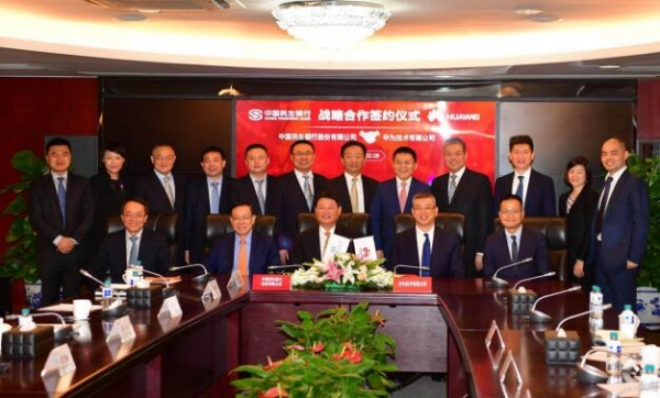 中国民生银行与华为达成战略合作 携手打造数字化智能银行