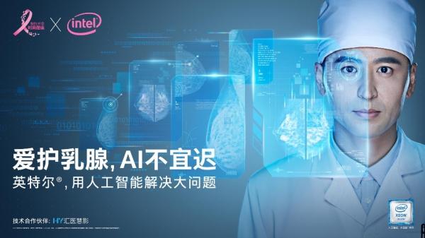 英特尔人工智能助力乳腺癌早筛及诊治
