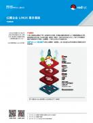 红帽企业 LINUX 服务器版 产品规格说明