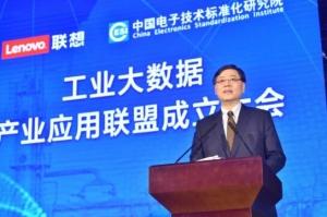 工业大数据应用联盟成立 杨元庆:工业互联网的本质是实现行业智能