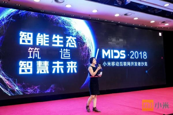 小米移动互联网开发者沙龙北京站成功举办 赋能智慧未来