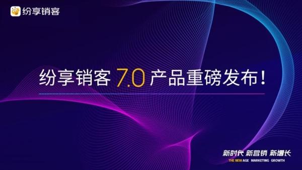 纷享销客重磅发布CRM 7.0产品,持续赋能企业数字化未来