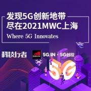 發現5G創新地帶,盡在2021MWC上海