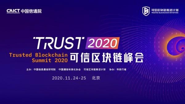 可信区块链峰会倒计时   《区块链白皮书(2020)》精彩抢先看