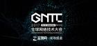GNTC 2017全球网络技术大会