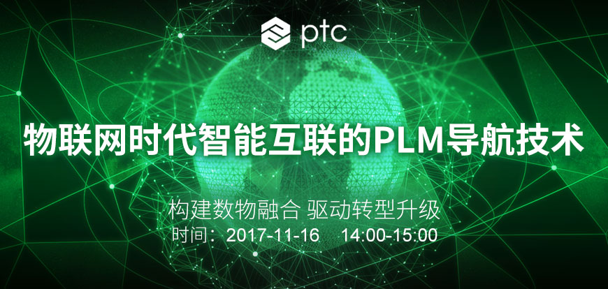 物联网时代智能互联的PLM导航技术