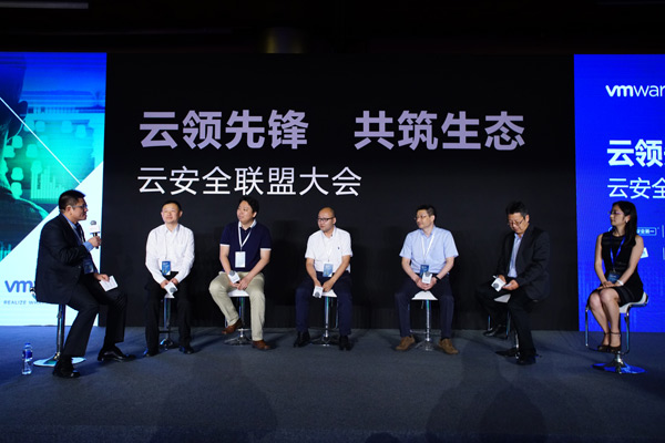 山石网科赴约VMware云安全联盟大会,为数字化业务的安全转型保驾护航