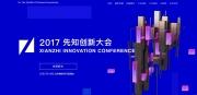 视频直播:2017先知创新大会