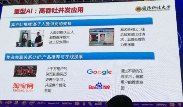 中国工程院院士廖湘科最新观点:人工智能、大数据和高性能计算融合成为趋势