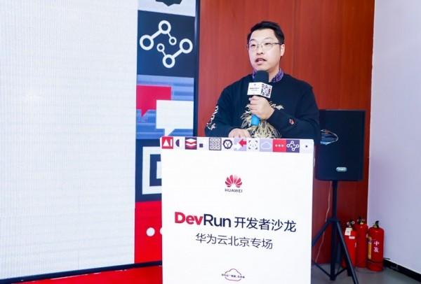 聚焦CloudIDE、微服务技术和实践,为云上应用赋能——DevRun开发者沙龙华为云北京专场成功举办