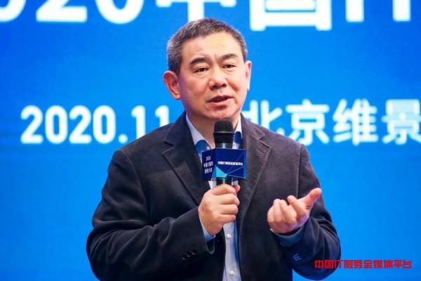 聚焦新应用,服务新实践 2020中国IT服务创新大会成功召开