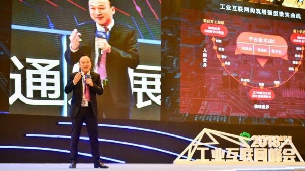 工业互联网构筑增强型微笑曲线,阿里云亮相2018工业互联网峰会