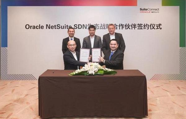 从用户到合作伙伴:Oracle NetSuite与厦门攸信携手更深层合作