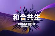 GSMA宣布MWC將于2021年重返上海