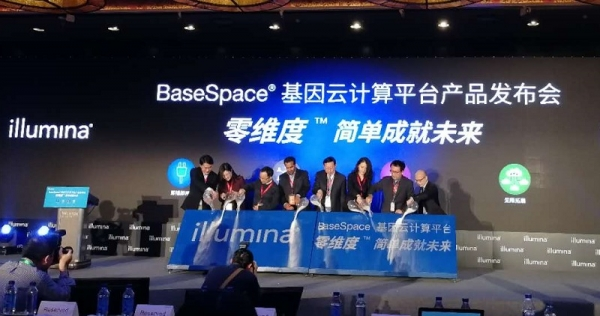 Illumina在中国推出基因云计算平台,简单、安全、易扩展