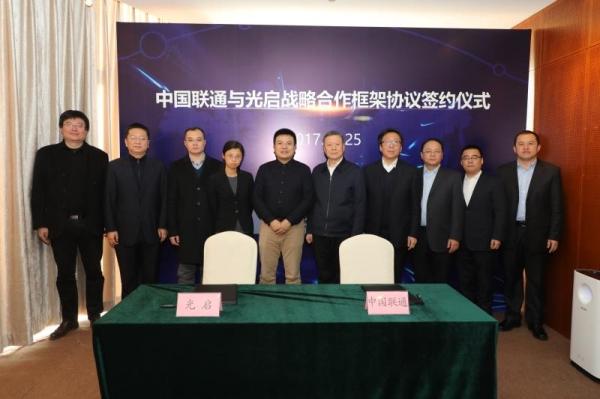中国联通与光启签署业务合作框架协议 混改后深化业务合作
