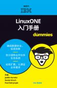 LinuxONE 入门手册