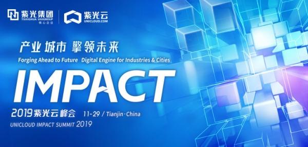 相约津门 2019紫光云IMPACT峰会召开在即