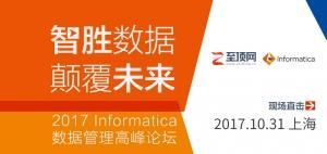 2017 Informatica 数据管理高峰论坛