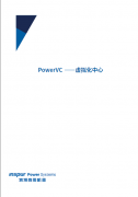 PowerVC- 虚拟化中心解决方案