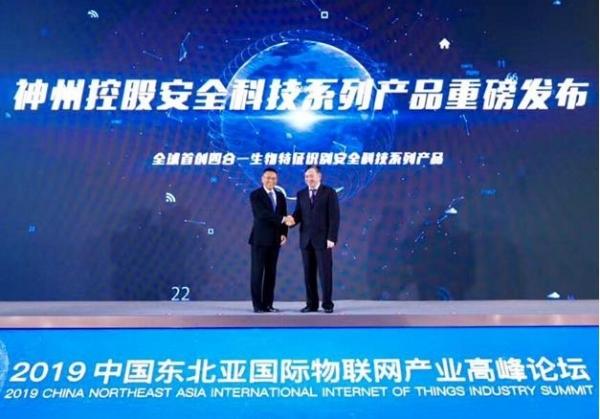 """神州控股与吉林省携手打造国际""""物联网之都"""""""