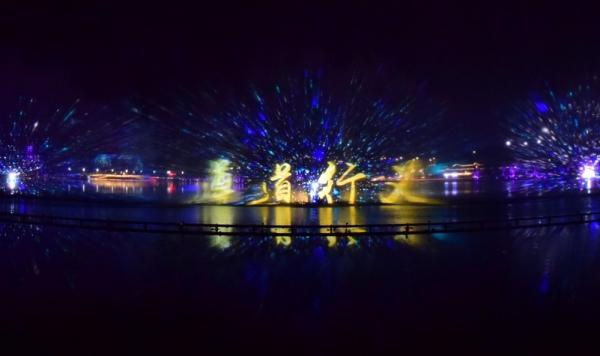 《遵道行义》破世界纪录 NEC打造全球最大水幕投影