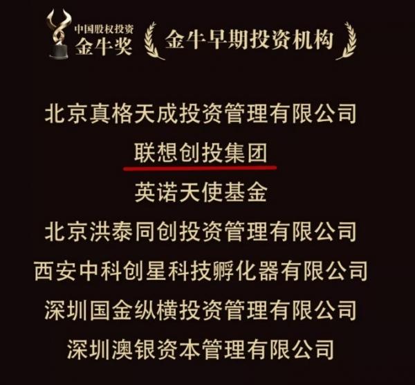 """联想创投荣获""""金牛早期投资机构""""等多项大奖"""