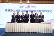 中国联通与香港电讯澳门电讯签署粤港澳大湾区信息通信合作协议