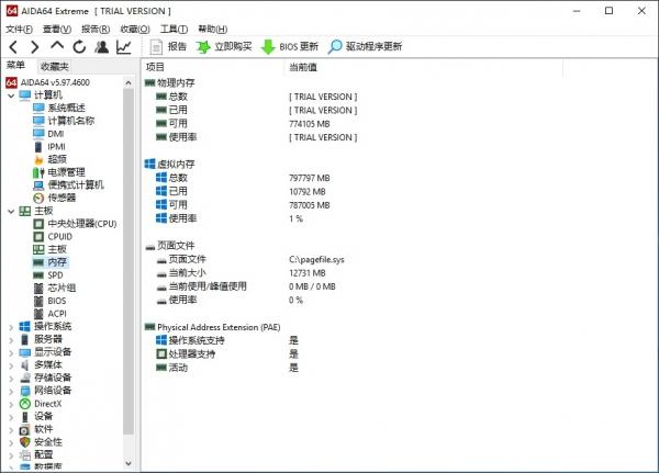 宝德服务器PR2710P评测