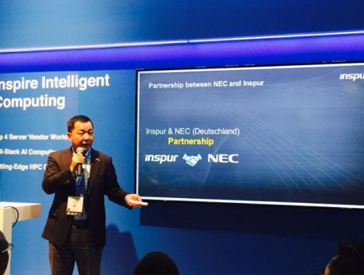 浪潮与NEC(德国)建立战略合作,开拓欧洲HPC市场