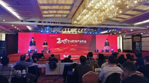软件驱动智能——2018年中国软件产业年会盛大召开
