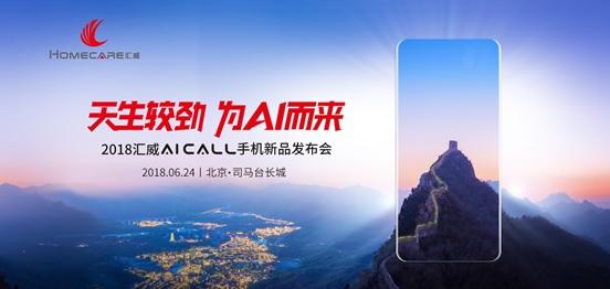AI+三摄+六键合一!汇威AICALL V9正式发布
