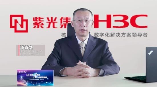 紫光股份旗下新华三首批加入中国移动5G专网启航计划,共拓5G行业转型新机遇