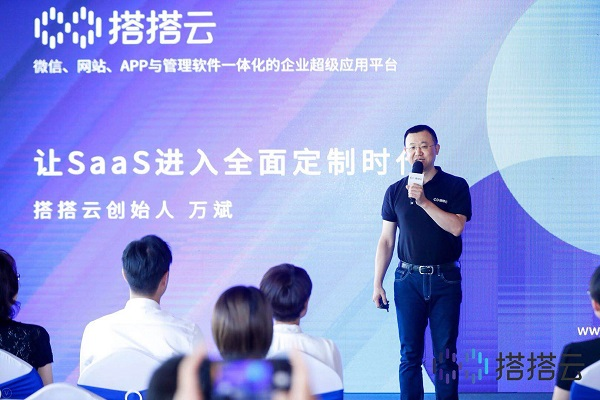 让SaaS进入全面定制时代——搭搭云发布3.0平台上线暨品牌升级