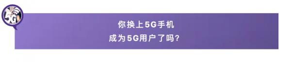 那些第一批用上5G的人,真香了吗?