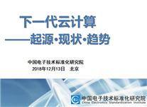 17个云计算开源案例入围第三届中国优秀云计算开源案例评选