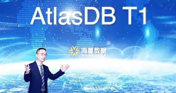 海量数据正式发布企业级私有云数据库AtlasDB