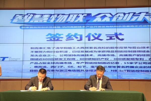 和而泰与浙江电信战略合作 共创基于大数据产业新模式