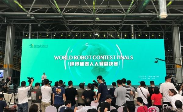 2019世界机器人大赛总决赛圆满落幕 15支队伍获得最高奖项