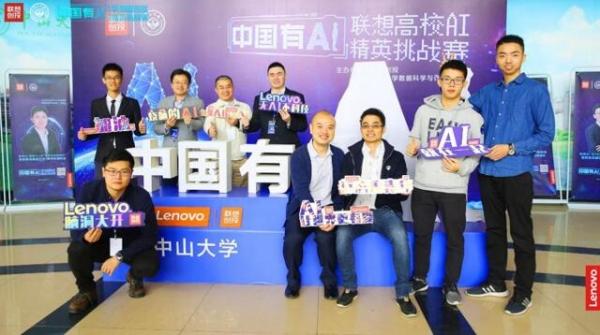 联想高校AI精英挑战赛收官 华南精英齐聚中山大学